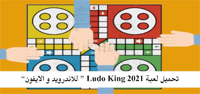 ملك اللودو Ludo King
