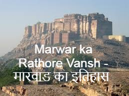 Marwar ka Rathore Vansh - मारवाड का इतिहास