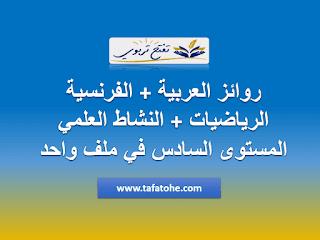 روائز العربية الفرنسية الرياضيات النشاط العلمي المستوى السادس في ملف واحد