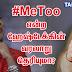 #MeToo என்ற ஹேஷ்டேக்கின் வரலாறு தெரியுமா?
