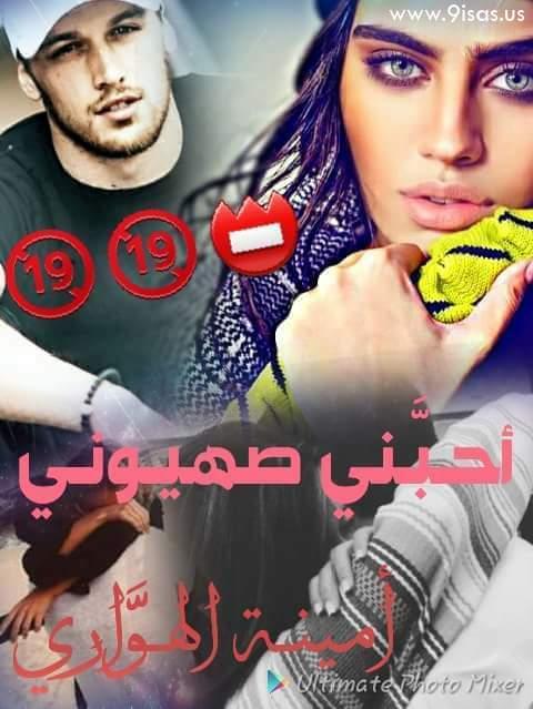 رواية أحبني صهيوني بقلم أمينة الهواري