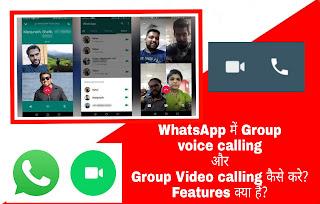 WhatsApp में Group voice calling और Group Video calling कैसे करे?Features क्या हैं?