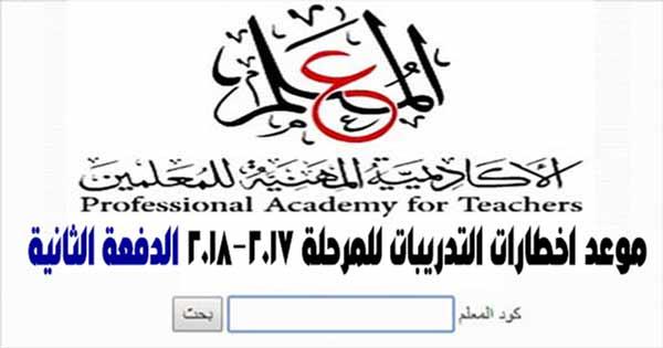 موعد المرحلة الثانية من اخطارات تدريب المعلمين المقبلين علي ترقيات 2017-2018