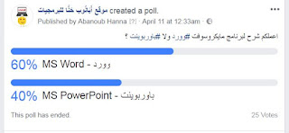 نتيجة التصويت على اختيار مايكروسوفت وورد أم باوربوينت ليتم شرحه أولاً