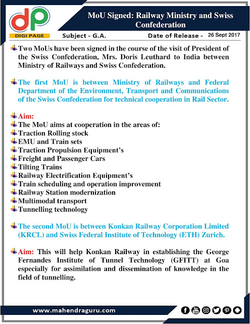 DP | MoU Signed : Railway Ministry and Swiss Confederation | 26 - Sep - 2017