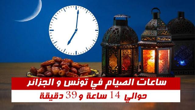 في تونس والجزائر يسجّلان أطول ساعات الصيام خلال شهر رمضان