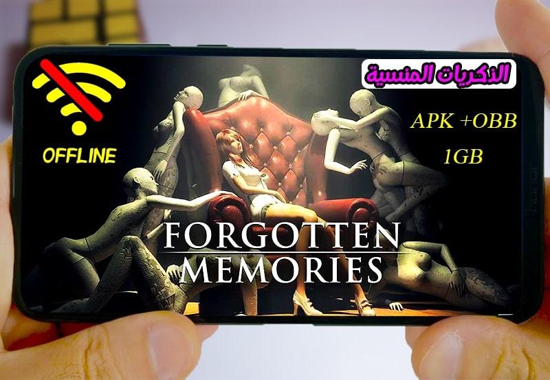 تحميل لعبة forgotten memories 1.0.2 apk + obb 1gb offline للاندرويد