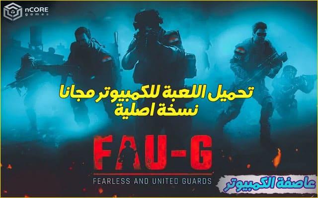 تحميل لعبة FAU-G للكمبيوتر مجانا الاصلية