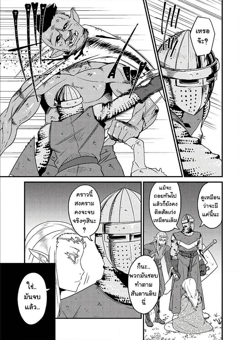 Orc Hero Story - หน้า 5