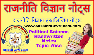 Political Science Notes In Hindi
