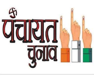 Bihar Panchayat Election: जानें कौन से फेज में होंगे आपके जिले में चुनाव, वोटिंग के अगले दिन ही नतीजे