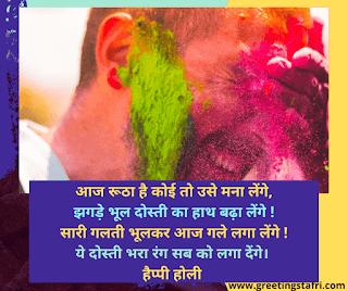 Holi wishes hindi
