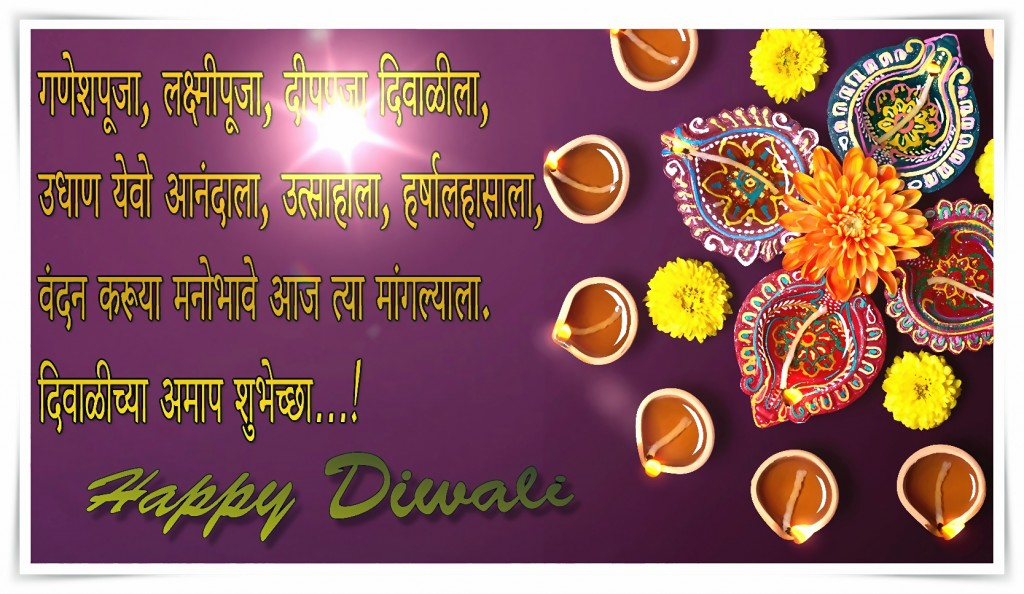 Happy Diwali Images in Marathi