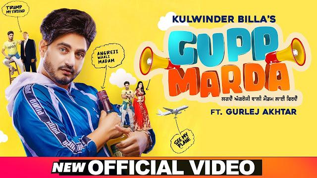 Gupp Marda Kulwinder Billa Feat Gurlej Akhtar Lyrics in English | Latest Punjabi Songs 2020 Lyrics Planet