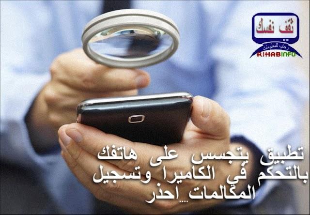 تطبيق يتجسس على هاتفك بالتحكم في الكاميرا وتسجيل المكالمات....احذر