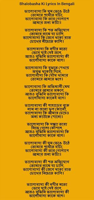 Bhalobasha Ki Lyrics In Bengali