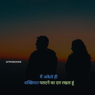 akela hu status in hindi