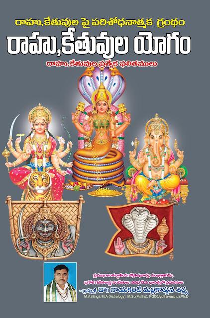 రాహు కేతువుల యోగం   Rahu Ketuvula Yogam   GRANTHANIDHI   MOHANPUBLICATIONS   bhaktipustakalu
