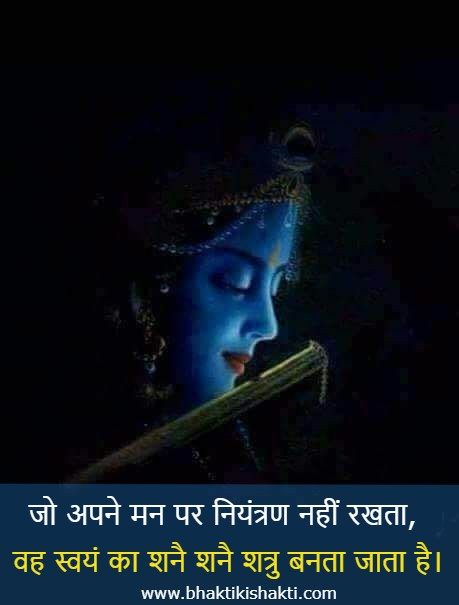 krishna quote in hindi