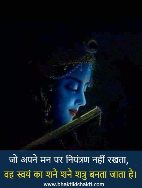 krishna quote in hindi