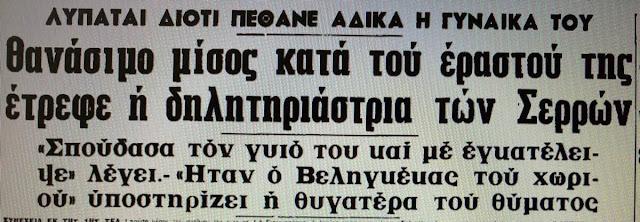 h-fonissa-ton-serron-farmakose-me-liker-kata-lathos-ti-gynaika-toy-erasti-tis