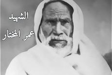 قصة حياة القائد الليبي عمر المختار