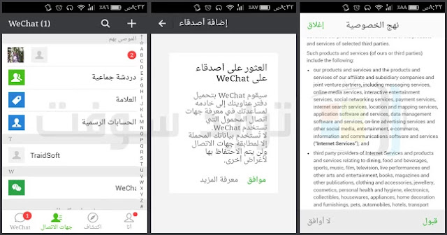 تحميل برنامج وي شات أخر اصدار للمكالمات المجانية
