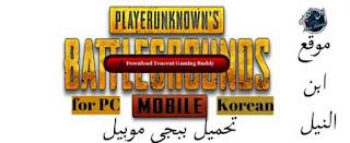 تحميل لعبة ببجي الكورية للكمبيوتر محاكي game loop وطريقة تشغلها