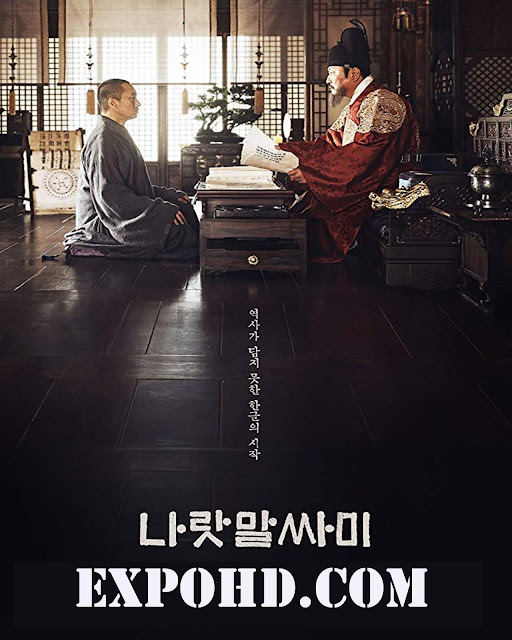 The Kings Letters 2019 Download Full Movie 720p | 1080p | HDRip x 265