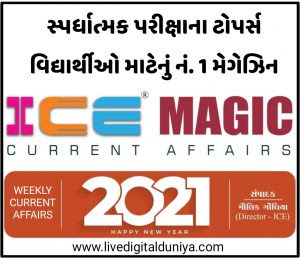 ICE Rajkot Weekly Current Affairs Download