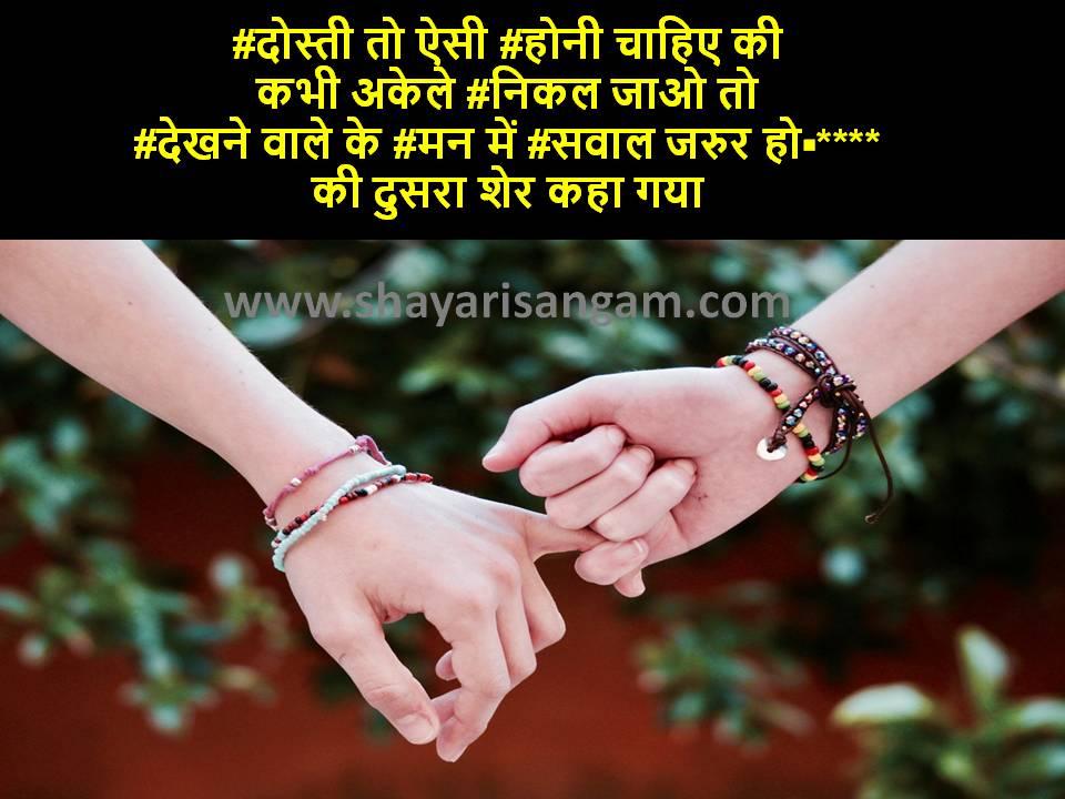 Friendship Shayari,Shayari,