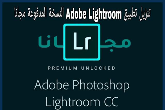 تنزيل تطبيق Adobe Lightroom النسخة المدفوعة مجانا