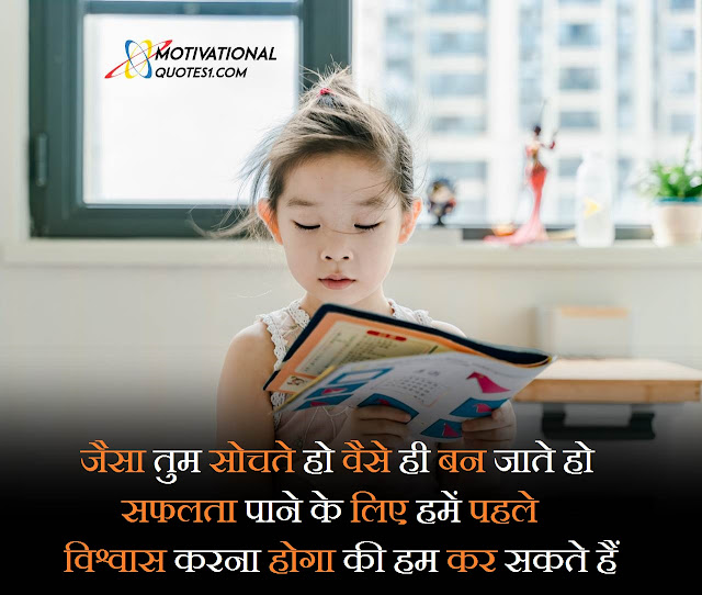 Motivational Quotes For Students To Study Hard In Hindi