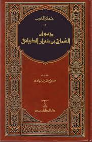تحميل ديوان الشماخ بن ضرار الذبياني pdf
