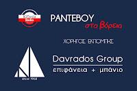https://www.davrados.gr/