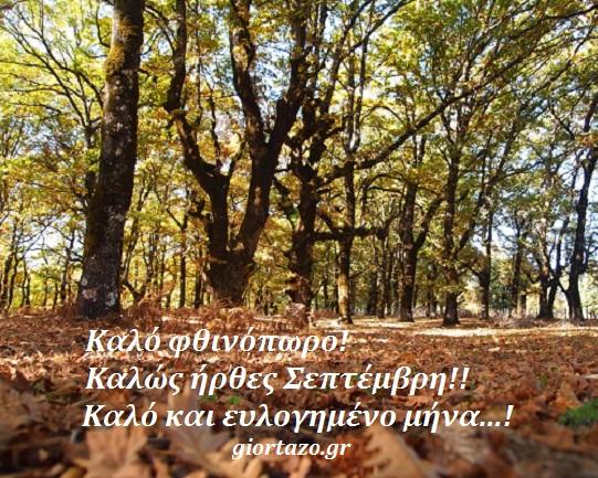 Καλό μήνα, σε όλους. ... Καλώς ήρθες, Σεπτέμβρη... !! giortazo Στο καλό Αύγουστε