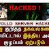 Apollo Hospital Server hacked..? TAMIL NEWS