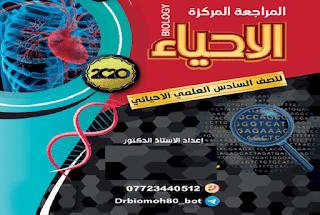 المراجعة المركزة الاحياء 2020 - علي ابو السود - السادس أحيائي