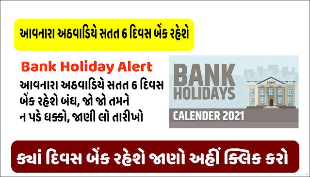 Bank Holiday Alert / Next week will be 6 consecutive bank days