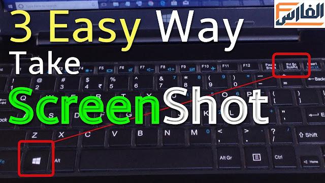 كيفية عمل screenshot  لشاشة جهاز كمبيوتر يعمل بنظام Windows
