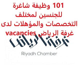 101 وظيفة شاغرة للجنسين لمختلف التخصصات والمؤهلات لدى غرفة الرياض vacancies أعلنت غرفة الرياض عن توفر 101 وظيفة شاغرة للجنسين لمختلف التخصصات والمؤهلات, للعمل لدى عدة مؤسسات وذلك للوظائف التالية: 1- باريستا (للرجال) 2- أخصائي تحصيل (للنساء) 3- مشرف تحصيل (للنساء) 4- محاسب (للنساء) 5- خدمة عملاء (للنساء) 7- دعم فني (للنساء) 8- تقنية معلومات (للنساء) 9- مبرمج تطبيقات (للنساء) 10- تطوير مواقع (للنساء) 11- دعم فني شبكات (للنساء) 12- محلل نظام (للنساء) 13- مساعد مدير مشروع (للنساء) 14- منسق مشروع (للنساء) 15- اخصائي تطوير الاعمال (للنساء) 16- مسؤول تطوير الاعمال (للنساء) 17- محلل الاعمال (للنساء) 18- كاتب محتوى تسويقي (للنساء) 19-مساعد مدير مشروع (للرجال) 20- منسق مشروع (للرجال) 21- اخصائي تطوير الاعمال (للرجال) 22- مسؤول تطوير الاعمال (للرجال) 23- محلل الاعمال (للرجال) 24- كاتب محتوى تسويقي (للرجال) 25- مدير حسابات (للرجال) للتقدم إلى الوظيفة اضغط على الرابط هنا أنشئ سيرتك الذاتية    أعلن عن وظيفة جديدة من هنا لمشاهدة المزيد من الوظائف قم بالعودة إلى الصفحة الرئيسية قم أيضاً بالاطّلاع على المزيد من الوظائف مهندسين وتقنيين محاسبة وإدارة أعمال وتسويق التعليم والبرامج التعليمية كافة التخصصات الطبية محامون وقضاة ومستشارون قانونيون مبرمجو كمبيوتر وجرافيك ورسامون موظفين وإداريين فنيي حرف وعمال