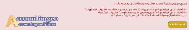 سداد رسوم بوابة الضرائب المصرية | شرح خطوات سداد رسوم بوابة الضرائب المصرية للعام الجديد