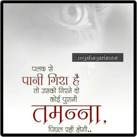 Aansu Shayari 2 Lines | Tamanna Shayari in Hindi