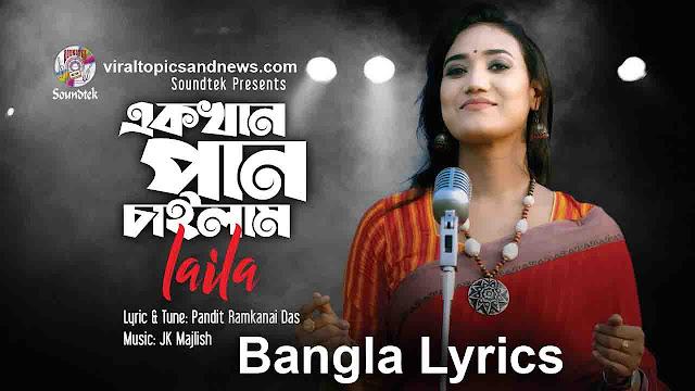 Ek Khan Pan Chailam Pan Dile Nah Lyrics (এক খান পান চাইলাম) Laila Bangla Folk Song