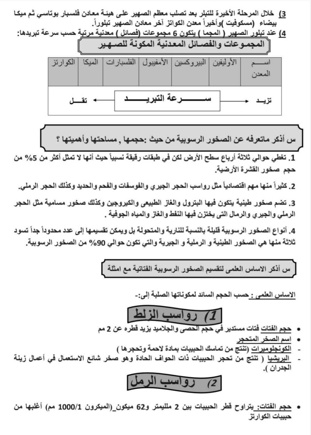 س و ج مراجعة امتحان الجيولوجيا للثانوية العامة من اليوم السابع 4
