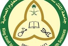 جامعة الملك سعود للعلوم الصحية، تعلن عن توفر فرص وظيفية شاغرة لحملة البكالوريوس فما فوق