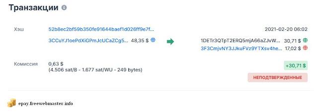 Отображение транзакции Bitcoin в USD
