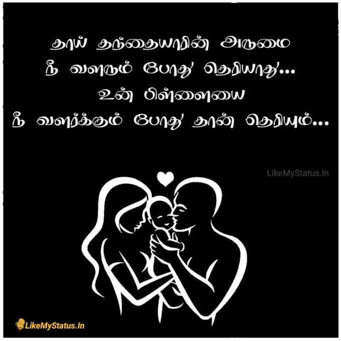 பெற்றோர் ஸ்டேட்டஸ் இமேஜ்... Parents Tamil Quote Image...