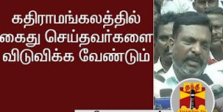Those who have been arrested in Kadiramangalam should be released – Liberation Letters Party leader Thirumavalavan