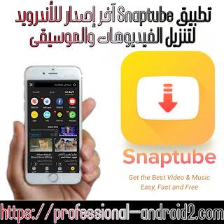 تحميل تطبيق سناب تيوب Snaptube pro vip مهكر النسخة المدفوعة من ميديا فاير اخر إصدار للأندرويد